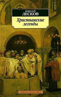 Скачать книгу христианские легенды (николай лесков) fb2, epub.