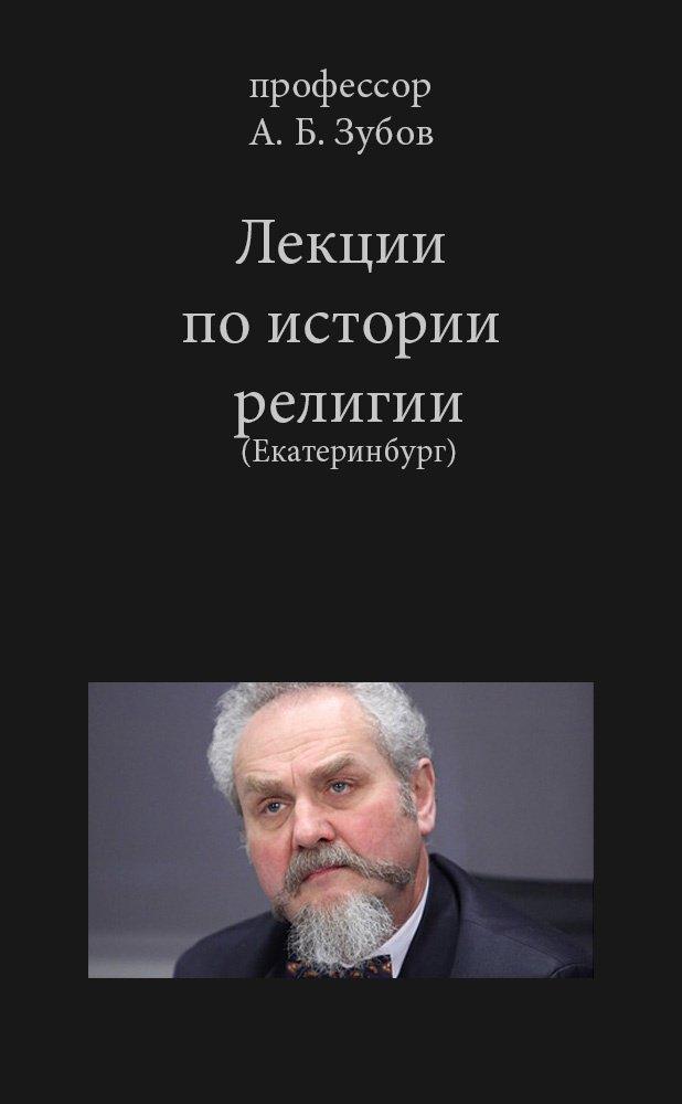 Зубов аб история россии