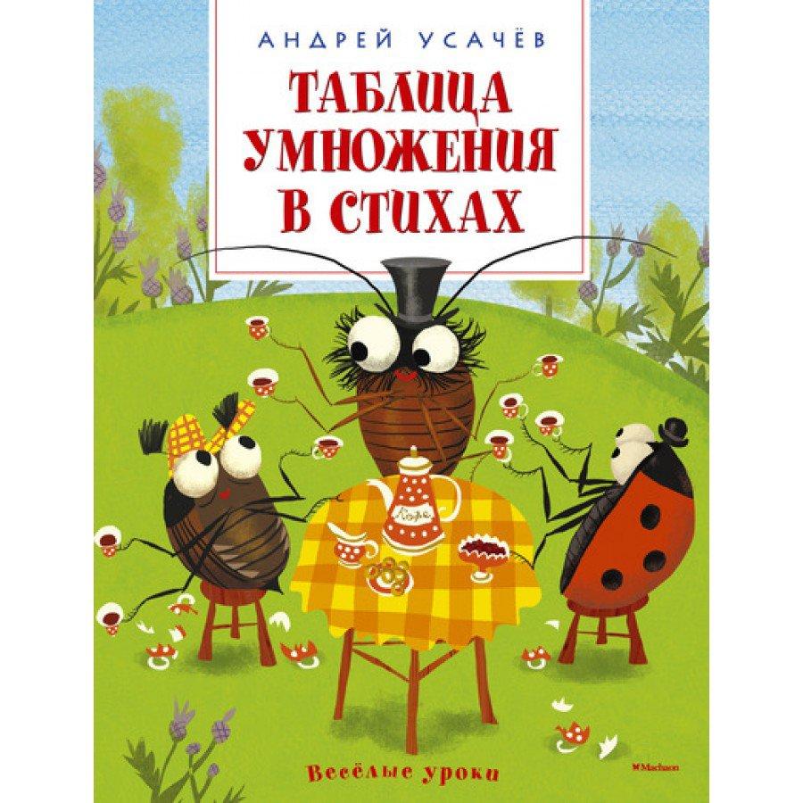 Андрей алексеевич усачев лучшие книги, музыка и фильмы с андрей.