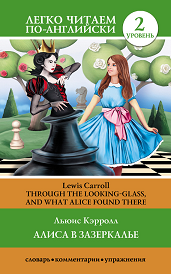 Алиса в Стране чудес / Alice's Adventures in Wonderland. Алиса в Зазеркалье / Through the Looking-glass, and What Alice Found There