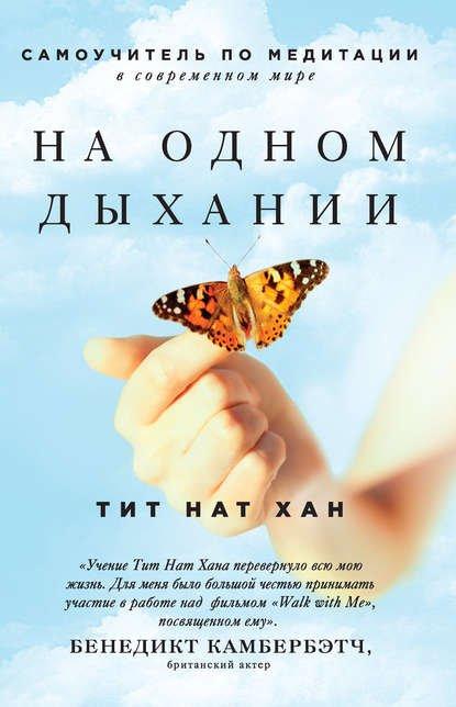 Скачать книгу На одном дыхании. Самоучитель по медитации в современном мире