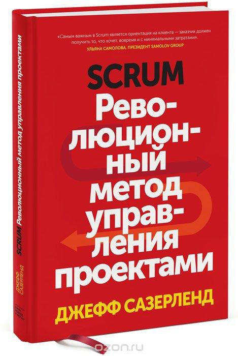 Скачать книгу Scrum Революционный Метод Управления Проектами