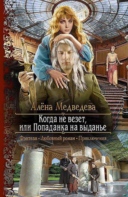 лично юмористическое фэнтези книги россия попаданцы