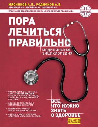 скачать медицинские книги бесплатно txt